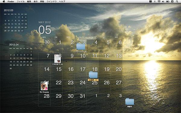 Macbook Wallpaper Calendar : Desktop calendar plus for mac デスクトップにカレンダーを表示する壁紙カレンダーアプリ
