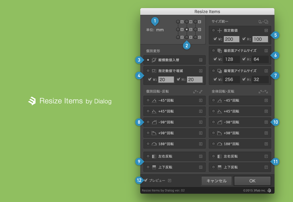 Resize Items by Dialog 実行時