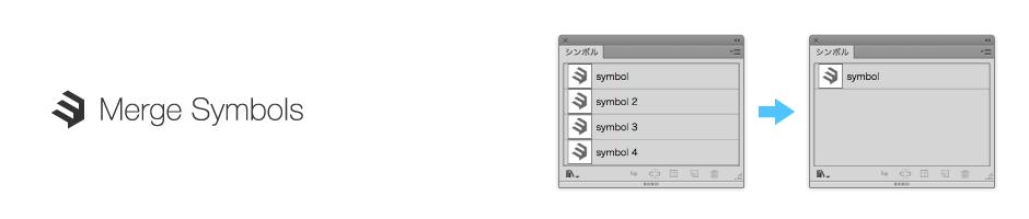 重複したシンボルを統合