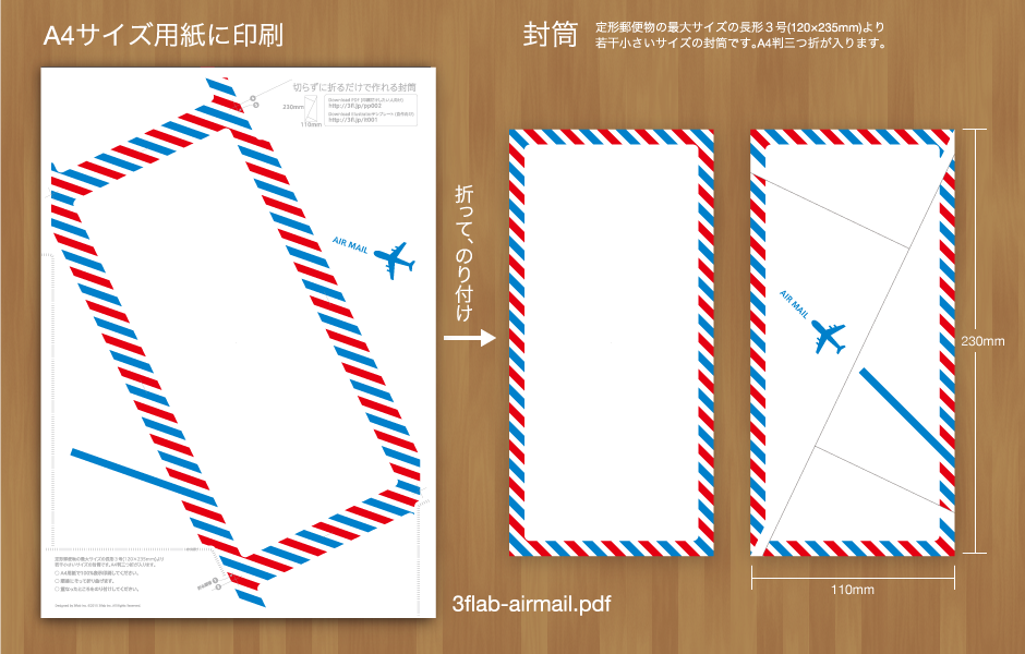 3flab A4 Envelope エアメール