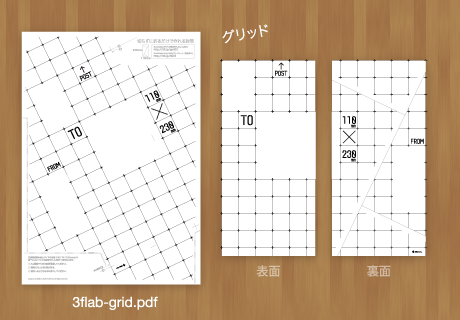 3flab-grid.pdf