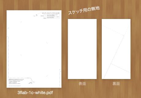 3flab-1c-white.pdf