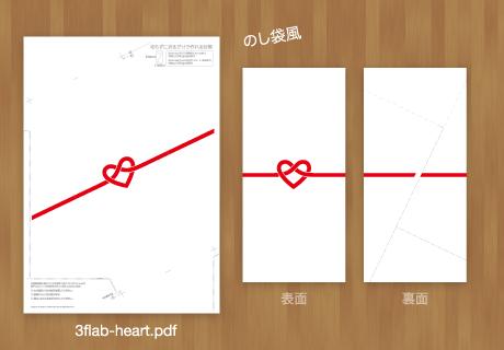 3flab-heart.pdf