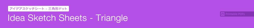 アイデアスケッチシート – 三角形ドット