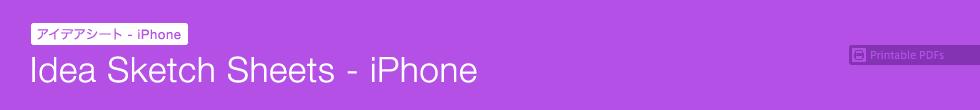 アイデアスケッチシート – iPhone
