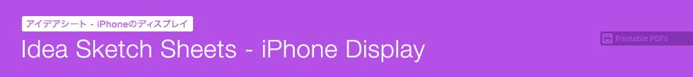 アイデアスケッチシート – iPhoneのディスプレイ