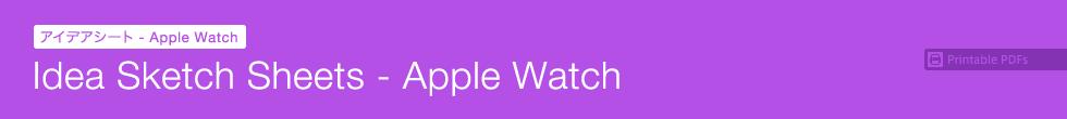 アイデアスケッチシート -Apple Watch