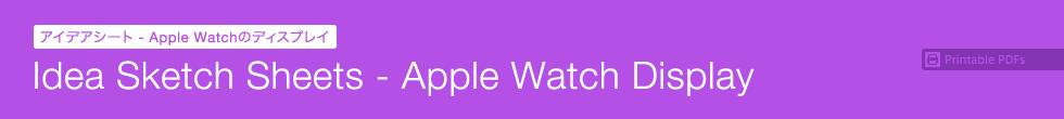 アイデアスケッチシート – Apple Watchのディスプレイ