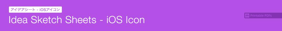 アイデアスケッチシート – iOSアイコン