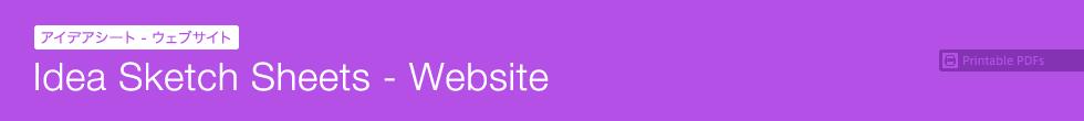 アイデアスケッチシート – ウェブサイト