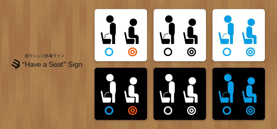 座りション誘導サインのイメージ