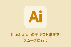 #Illustrator のテキスト編集をスムーズに行う