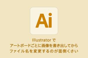#Illustrator でアートボードごとに画像を書き出してからファイル名を変更するのが面倒くさい