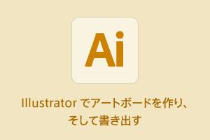#Illustrator でアートボードを作り、そして書き出す