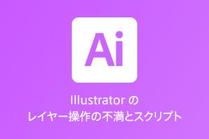 #Illustrator のレイヤー操作の不満とスクリプト