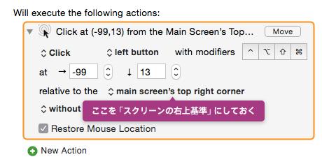 スクリーンの基準位置を変更