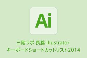 三階ラボ 長藤 #Illustrator キーボードショートカットリスト2014