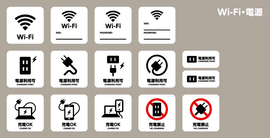 Wi-Fi・電源