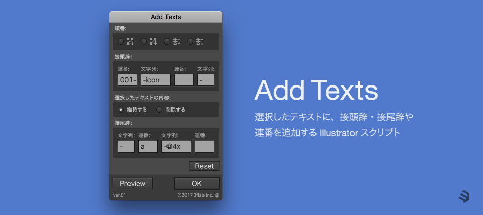 Add Texts 実行イメージ