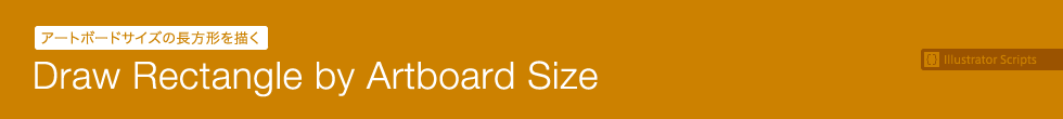 アートボードサイズの長方形を描く