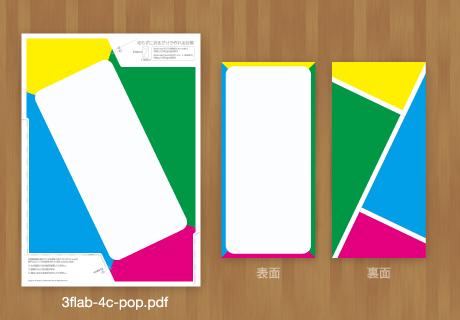 3flab-4c-pop.pdf