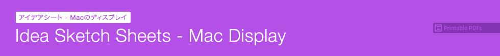 アイデアスケッチシート – Macのディスプレイ