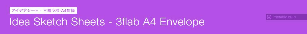 アイデアスケッチシート – 三階ラボ-A4封筒