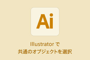 #Illustrator で共通のオブジェクトを選択