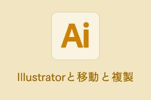 #Illustrator の移動と複製と編集