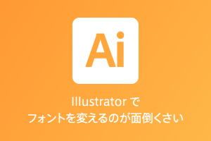 #Illustrator でフォントを変えるのが面倒くさい