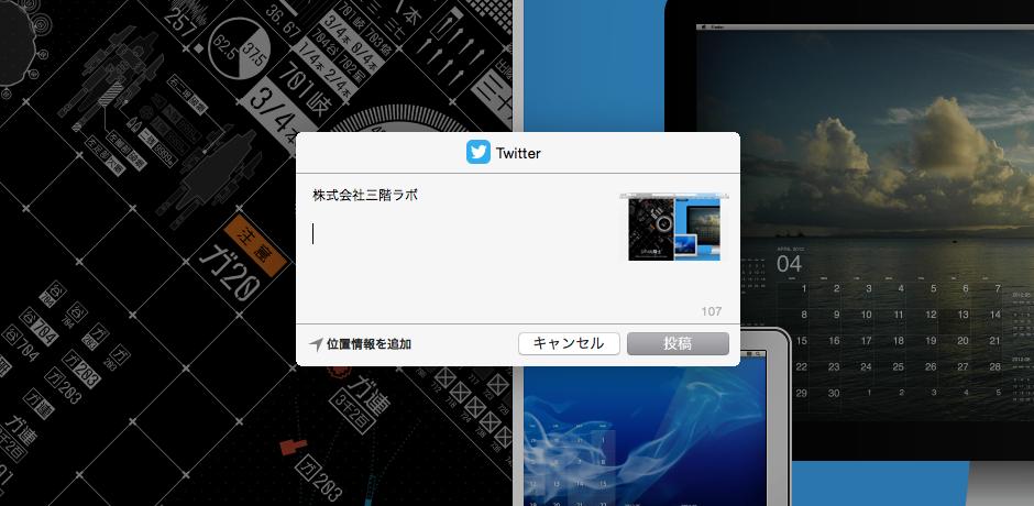 Safariでツイートするマクロを実行