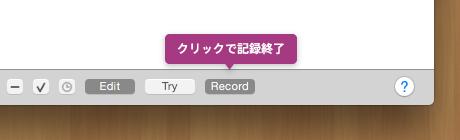 Record ボタンを押して記録を終了