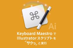Keyboard Maestro で Illustrator のスクリプトをサクっと実行